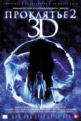 Постер к фильму «Проклятье 3D 2»