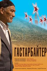 Постер к фильму «Гастарбайтер»
