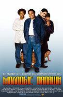 Постер к фильму «Молодые папаши»