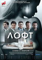Постер к фильму «Лофт»