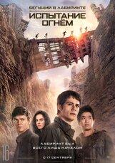Постер к фильму «Бегущий в лабиринте: Испытание огнем 3D»