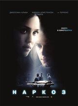 Постер к фильму «Наркоз»