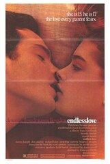 Постер к фильму «Бесконечная любовь»