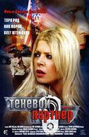 Постер к фильму «Теневой партнер»
