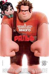 Постер к фильму «Ральф 3D»