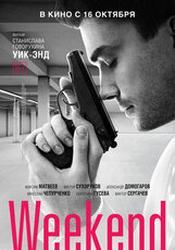 Постер к фильму «Weekend»