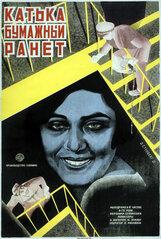 Постер к фильму «Катька - Бумажный ранет»