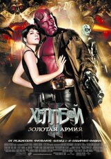 Постер к фильму «Хеллбой 2: Золотая армия»
