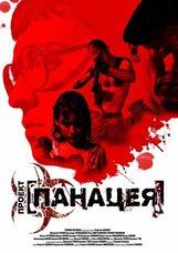 Постер к фильму «Проект: Панацея»