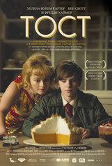Постер к фильму «Тост»