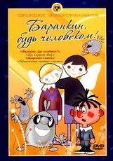 Постер к фильму «Баранкин, будь человеком!»