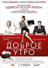 Постер к фильму «Доброе утро»