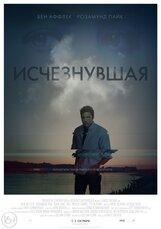 Постер к фильму «Исчезнувшая»