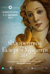 Постер к фильму «Флоренция и Галерея Уффици»