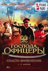 Постер к фильму «Господа офицеры: спасти императора»