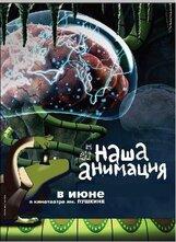 Постер к фильму «Фестиваль «Наша анимация»»