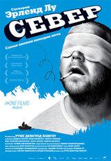 Постер к фильму «Север»