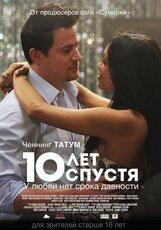 Постер к фильму «10 лет спустя»
