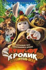 Постер к фильму «Кунг-фу Кролик: Повелитель огня 3D»