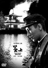 Постер к фильму «Пламя»