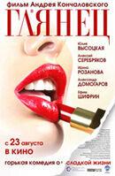 Постер к фильму «Глянец»