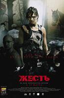 Постер к фильму «Жесть»