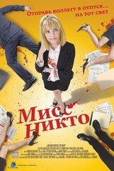 Постер к фильму «Мисс Никто»