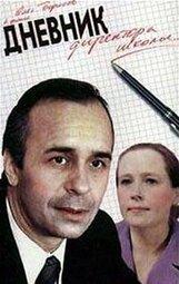 Постер к фильму «Дневник директора школы»