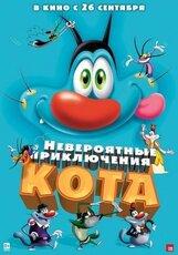 Постер к фильму «Невероятные приключения кота»