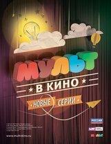 Постер к фильму «Мульт в кино. Выпуск №4»