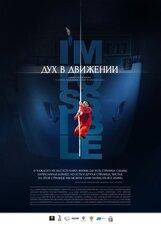 Постер к фильму «Дух в движении»