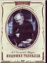 Постер к фильму «Иудушка Головлев»