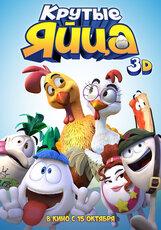Постер к фильму «Крутые яйца»