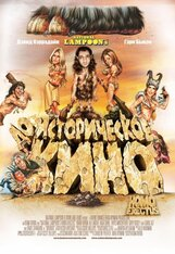 Постер к фильму «Гомо эректус»
