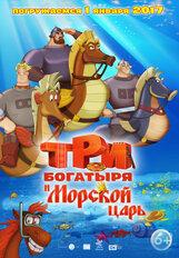 Постер к фильму «Три богатыря и Морской царь»