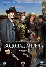 Постер к фильму «Водопад ангела»