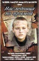 Постер к фильму «Наследница по прямой»