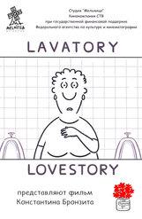 Постер к фильму «Уборная история - любовная история»