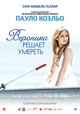 Постер к фильму «Вероника решает умереть»