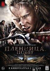 Постер к фильму «Пленница. Побег»