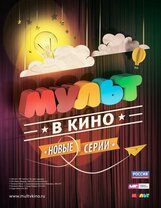 Постер к фильму «Мульт в кино. Выпуск №5»