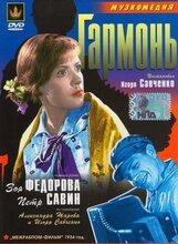 Постер к фильму «Гармонь»