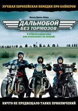 Постер к фильму «Дальнобой без тормозов»