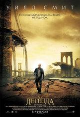 Постер к фильму «Я - легенда!»