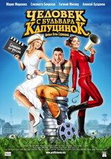 Постер к фильму «Человек с бульвара КапуциноК»