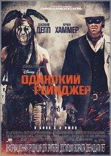 Постер к фильму «Одинокий рейнджер IMAX»