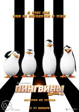 Постер к фильму «Пингвины Мадагаскара»