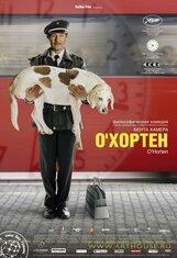 Постер к фильму «О Хортен»