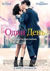 Постер к фильму «Один день»