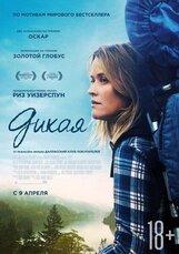 Постер к фильму «Дикая»